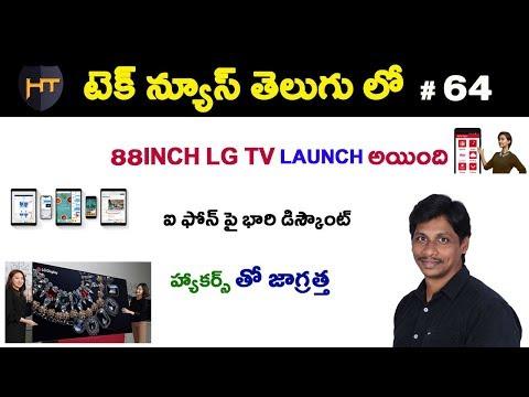 Tech News In Telugu #64 : Redmi Note 5, Iphone Discount, Lg TV