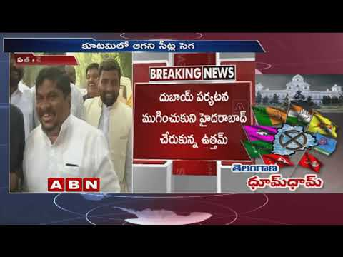 Congress Candidates list announcement may Postpone to Tomorrow | ABN Telugu