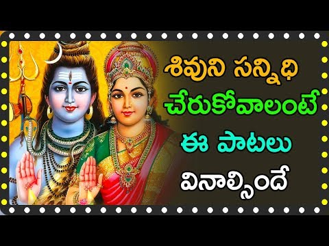 lord shiva devotional songs telugu 2018 - Latest Best Songs of God Shiva - Bhakthi Songs