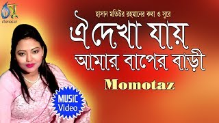 Oi Dekha Jai । Momtaz । Bangla New Folk Song