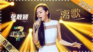 张靓颖《离歌》:再现海豚音 悲戚诉说 - 单曲纯享《我是歌手3》I AM A SINGER 3【歌手官方音乐频道】