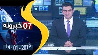 SHAMSHAD TV Pashto news 14.01.2019 / شمشاد خبري ټولګه