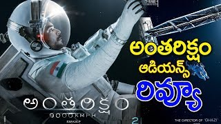 Anthariksham Movie First Look Review | Varun Tej | Aditi Rao Hydari | Gopi Sunder | Top Telugu Media
