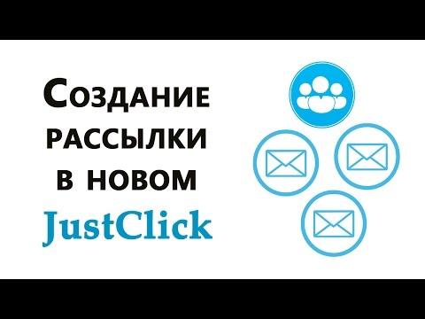Создание рассылки в обновленном Justclick 3.0