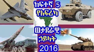 ከፍተኛ 5 የአፍሪካ ወታደራዊ ኃይላት 2016 - Top 5 Africa