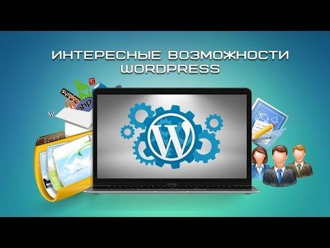 Интересные возможности WordPress