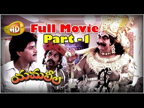 Yamaleela Full Movie - Part 1 - Ali Kaikala Satyanarayana Brahmanandam...