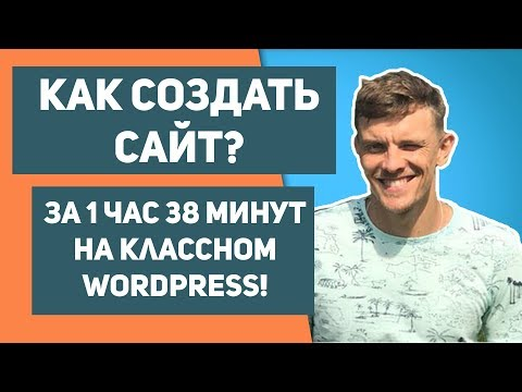 КАК СОЗДАТЬ САЙТ? Создание сайта за 1 час 38 минут на классном wordpress!