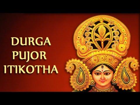 Jai Maa Durga    Durga Pujor Itikotha     Mahishasur Mardini...
