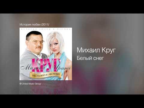 Михаил Круг - Белый снег - История любви /2011/