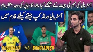 #CWC 2019 | Bangladesh vs Australia World Cup 2019 | Imran Nazir Analysis