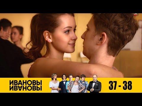 Ивановы-Ивановы - 37 и 38 серии