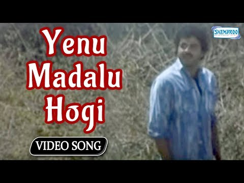 Yenu Madalu Hogi - Yelu Sutthina Kote Sanstha - Kannada Hit Song video