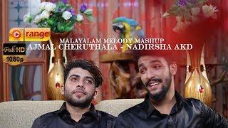 Ajmal Cheruthala | Nadirsha Akd New Malayalam Melody songs Mashup ( malayalam mashup )