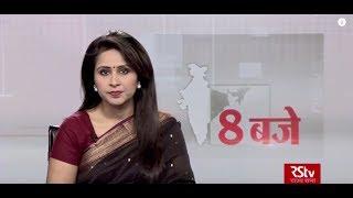 Hindi News Bulletin | हिंदी समाचार बुलेटिन – Feb 16, 2019 (8 pm)