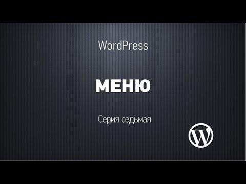 Основы WordPress. Серия седьмая. Навигационное меню