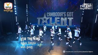 Cambodia's Got Talent Season 2 | Judge Audition | Week 2 - ក្រុម The King - រាំជាក្រុម