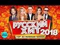 РУССКИЙ ХИТ 2018 TOP 30 Russian Songs mp3