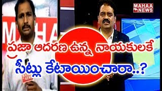 Who Are The Contestants For MLA Ticket in AP |  AP Elections 2019 | Mahaa Exclusive