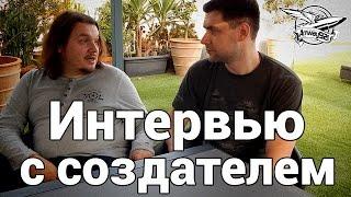 Интервью с тем, кто придумал World of Tanks - со Славой Макаровым,
