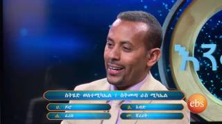 Enkokilish Season 5 - EP 1 - EBS Talk Show