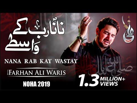 Farhan Ali Waris | Nana Rab Kay Wastay Sun Meri Dua | 2019 | 1441