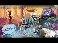 Алиса в Стране Чудес на льду Шоу на льду Часть 1 Рената Литвинова Льюис Керрол mp3