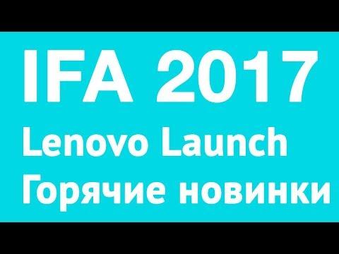 Сумасшедшие новинки Lenovo — IFA 2017