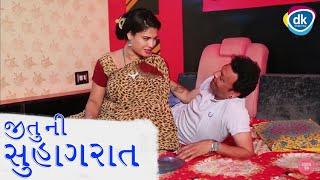 Jitu Ni Suhagrat   Greva Kansara   Honeymoon   Comedy Video 2018