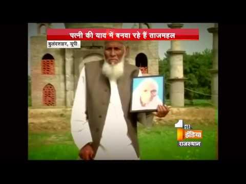 Second Taj Mahal in Uttar Pradesh | First India News