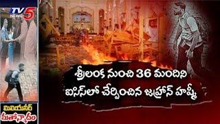 దాడుల వెనక శ్రీలంక మిలియనీర్ కుటుంబసభ్యుల హస్తం! | Sri Lanka Tragedy