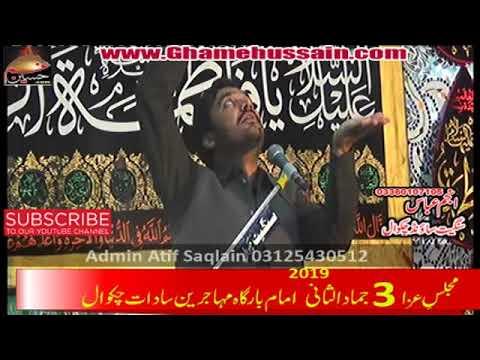Zakir waseem abbas baloch | 3 jamadiusani 2019| Imambargah Mahjreen sadaat Chakwal