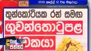 Dawase Paththara - (2019-04-12)   ITN