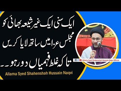 Ahle Sunnat Bhaio ko Majlis Aza me Zaroor lekar Aye by Allama Syed Shahenshah Hussain Naqvi
