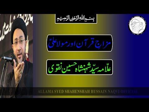 Mijaz E Quran Aur Mola Ali A.S.