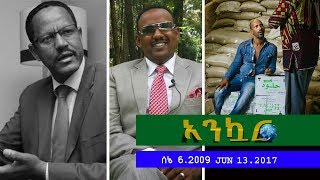 Ethiopia - Ankuar - Ethiopian Daily News Digest | June 13, 2017
