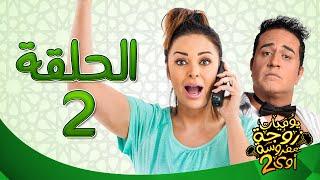 يوميات زوجة مفروسة أوي ج 2 HD- الحلقة ( 2 ) الثانية  بطولة داليا البحيرى / خالد سرحان