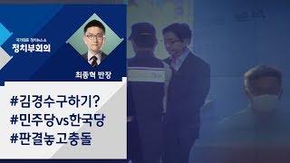 [정치부회의] 민주