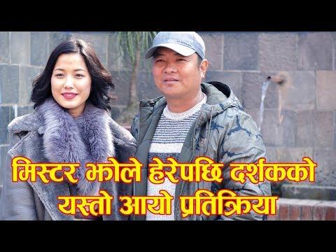 Mr. Jholay Review | New Nepali Movie | Dayahang Rai | Deeya Pun दर्शकको यस्तो आयो प्रतिक्रिया