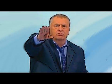 Жириновский - предвыборный трейлер