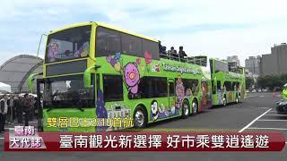 臺南觀光新選擇 雙層巴士2/10首航