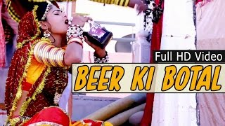 BEER KI BOTAL New Rajasthani DJ Songs | Full HD Video | Prabhu Singh Dildar | Marwadi Dance Song
