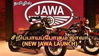 சீறிப்பாயப்போகும் புதிய ஜாவா | Royal Enfield-ஐ ஓரங்கட்ட வருகிறது ஜாவா | Jawa Bike Launch Video Tamil