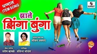 Zale Zinga Bunga Marathi Dhamaal Item Song Official Audio Sumeet Music