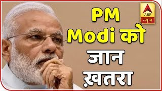 Death Threat To PM Modi; Delhi Police Commissioner Receives Email | ABP News