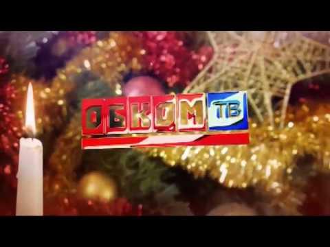 Новогодняя программа Обком ТВ. 2017-2018гг