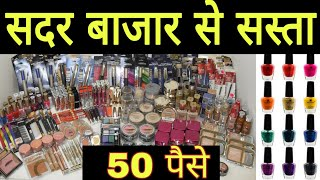 सबसे सस्ती शॉप SADAR BAZAR WHOLESALE MARKET | COSMETIC WHOLESALE MARKET DELHI