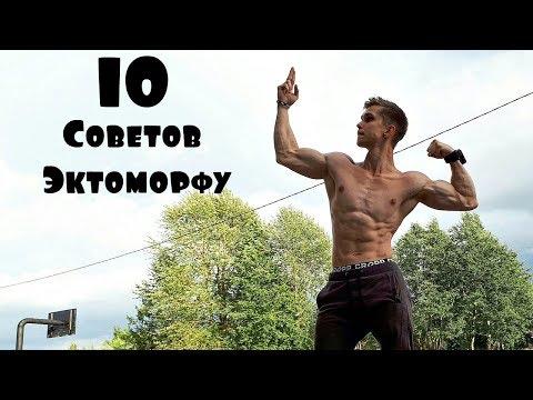 10 Советов ЭКТОМОРФУ Как Набрать Мышечную Массу