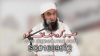 "(SC#1609572) ""Sabar Karo, Maaf Karo"" - Molana Tariq Jameel"