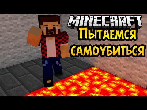 УМРИ ЧТОБЫ ПРОЙТИ - Minecraft Прохождение Карты